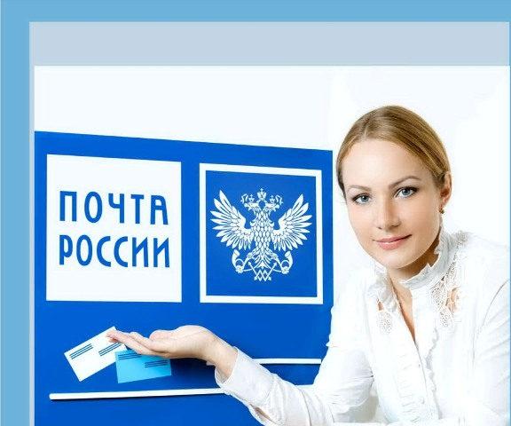 Почта россии в архангельске